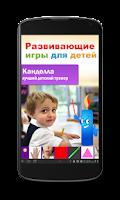 Screenshot of Kids IQ Russian