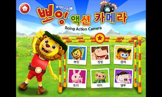 Screenshot of [HD화질] 놀이터구조대 뽀잉 by 토모키즈