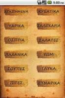 Screenshot of Cretan Recipes