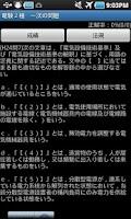 Screenshot of 電験2種 一次試験の問題