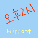 3652pm™ Korean Flipfont icon