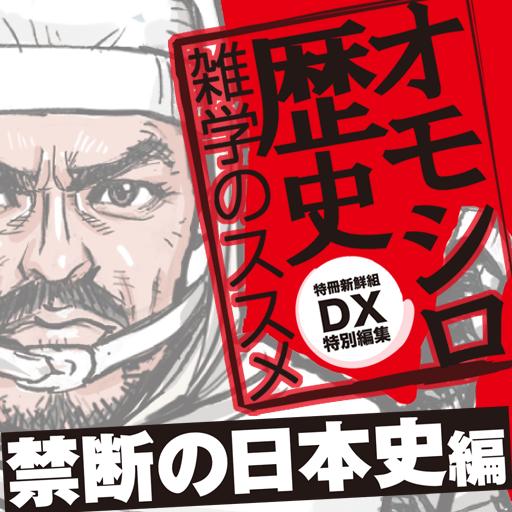 オモシロ歴史雑学のススメ-禁断の日本史編 書籍 App LOGO-APP試玩
