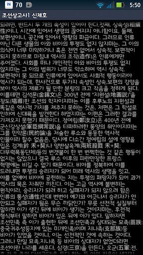 조선상고사3
