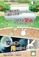 Screenshot of これはうさぎですか?―無料で遊べる放置系育成ゲーム