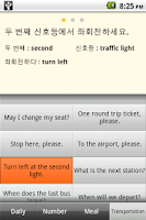 Screenshot of Say Korean Free(Learn&Speak)