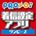 PROメロ♪ワンピース 着信設定アプリ icon