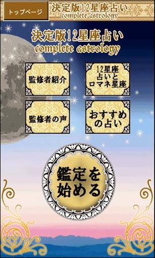 決定版12星座占い:人生SP「あなたの人生鑑定書と運命の人」