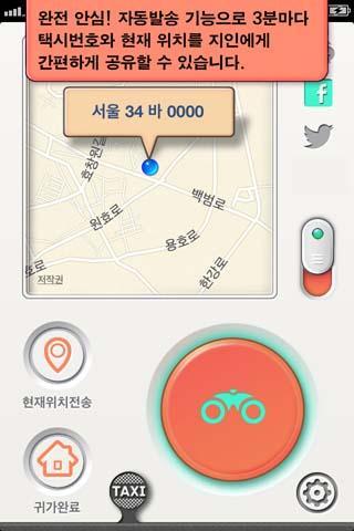 玩生活App 택시안심이U免費 APP試玩