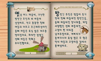Screenshot of 장화신은 고양이 : 3D팝업 한글 구연동화