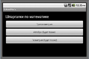 Screenshot of Шпаргалки по математике Yelos