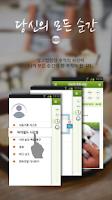 Screenshot of 스마트한 개인 기록 서비스