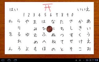 Screenshot of こっくりさん