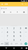 Screenshot of Google Cantonese Input