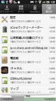 Screenshot of sCore バッテリーメーター