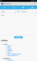 Screenshot of English<->Bulgarian Dictionary