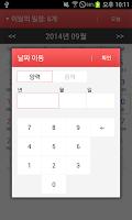 Screenshot of 간편한 음력 달력