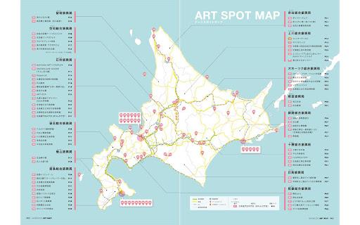 北海道アートマップ