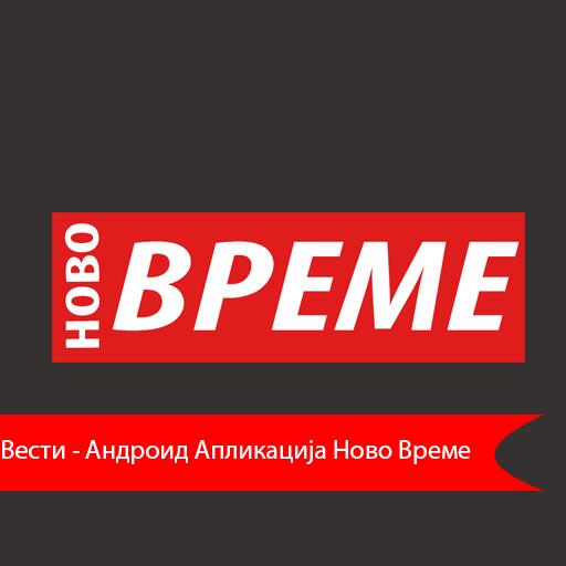 Android aplikacija Ново Време na Android Srbija
