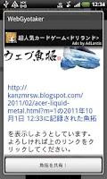 Screenshot of WebGyotaker