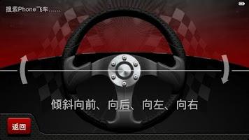 Screenshot of FonCar