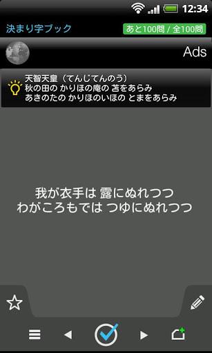 無料书籍Appの百人一首 暗記ブック|HotApp4Game
