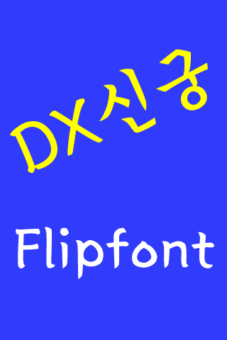 DX신궁™ 한국어 Flipfont