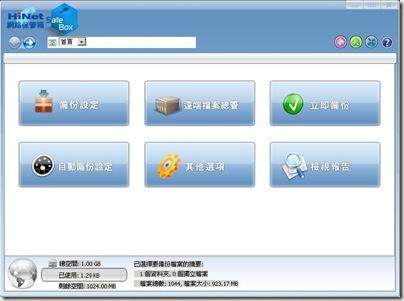 safebox_client