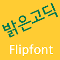 RixBG™ Korean Flipfont