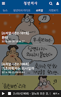 Screenshot of 청년의사