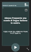 Screenshot of 꿩먹고 알먹는 이탈리아어 첫걸음