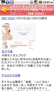 Japanese Celeb News - screenshot