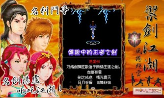 Screenshot of Sword Zhanlu