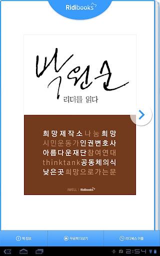 박원순 - 리더를 읽다 시리즈 무료책