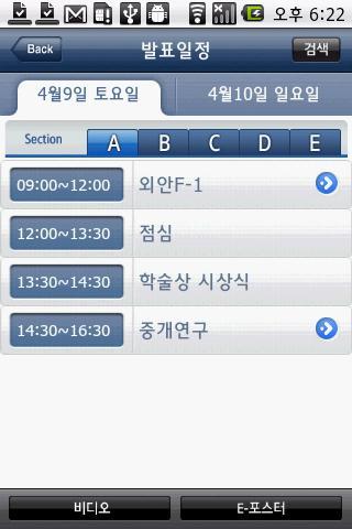 【免費醫療App】안과학회 학술 대회-APP點子