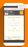Screenshot of 滴滴打车
