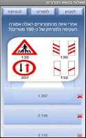 Screenshot of תיאוריה