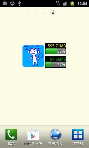 3Gモンキー機能制限解除キー