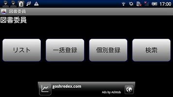 Screenshot of beeApp 図書委員