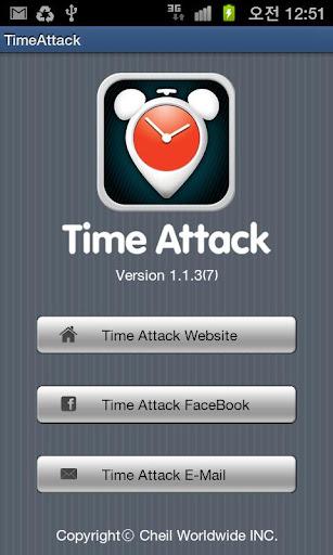 【免費生活App】Time Attack-APP點子