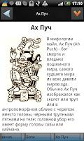 Screenshot of Мифология Ацтеков и Майя