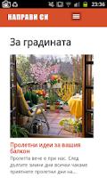 Screenshot of Направи си - дом и градина