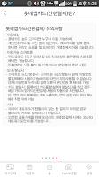 Screenshot of 롯데앱카드(간편결제)
