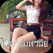 App Thai campus star version 2015 APK