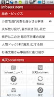 Screenshot of Infoseek ニュースアプリ