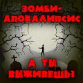Game Тест: Станешь ли ты зомби? APK for Windows Phone