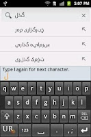 Screenshot of Lipikaar Urdu Keyboard [Trial]