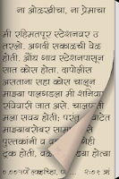Screenshot of Dhadpadnara Shyam in Marathi