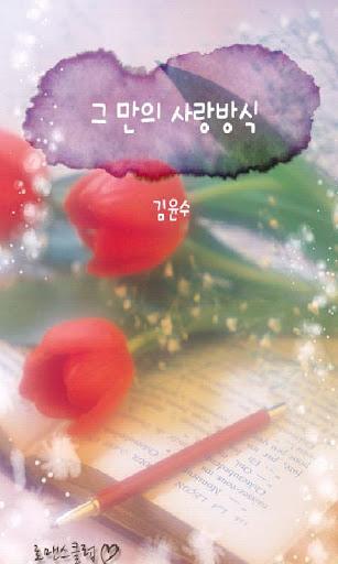 그만의 사랑방식 - 에피루스 정통로맨스소설 시리즈