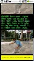 Screenshot of TaiChi 24 Teaching 5(24式太极拳-5)