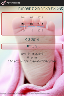 איזה חודש אני? - screenshot